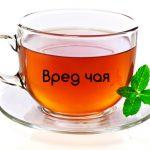 Вред чёрного и зелёного чая