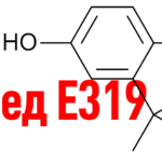 Пищевая добавка Е319 ослабляет защиту от гриппа