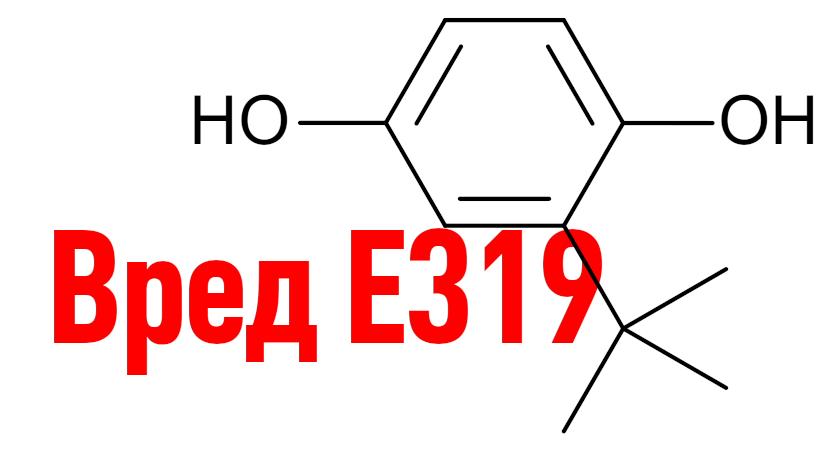 Вред Е319